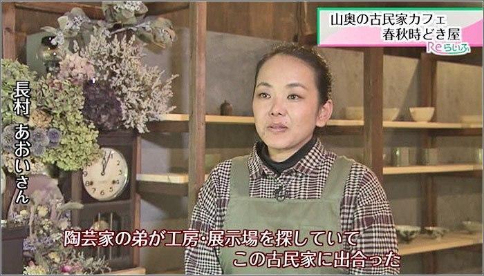 02 長村さん