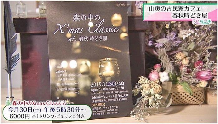 08 クラシックコンサートのお知らせ