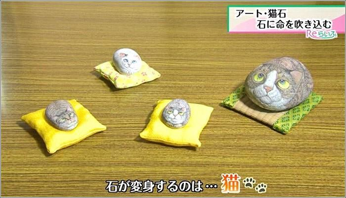 01 猫石