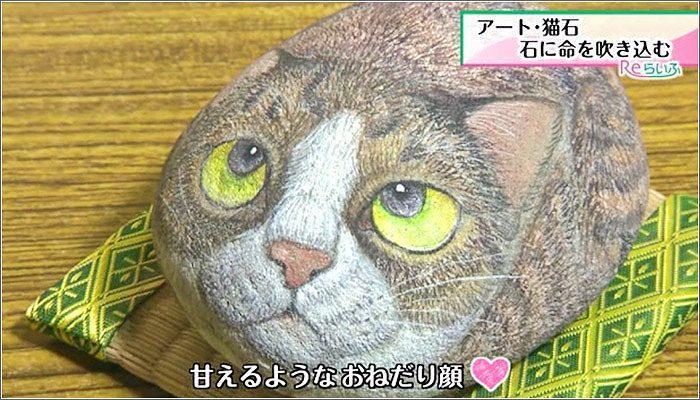 03 猫石