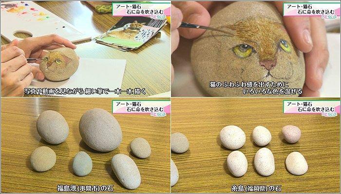 04 猫石の描き方/使用している石