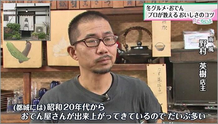 01 雨風/野村さん