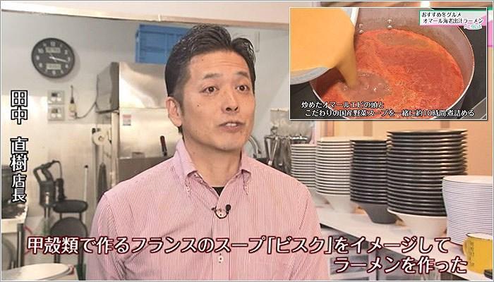 03 田中さん