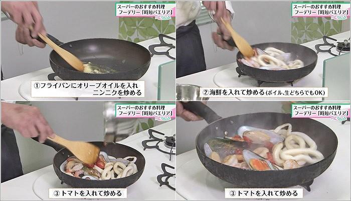 04 料理のようす