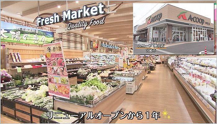 01 Aコープ神宮店