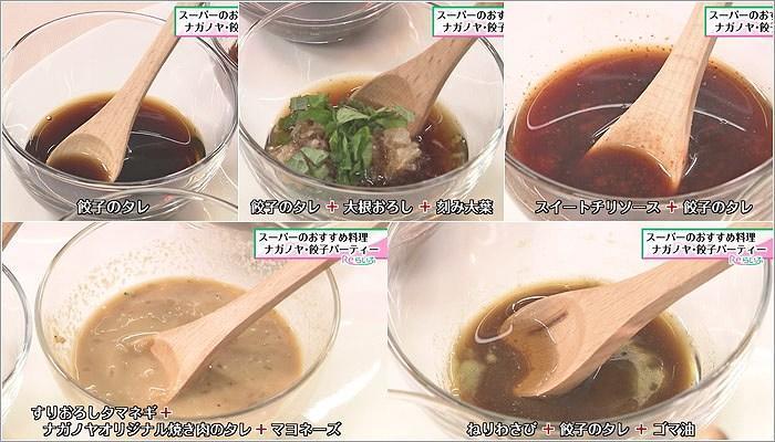 05 5種類のタレ