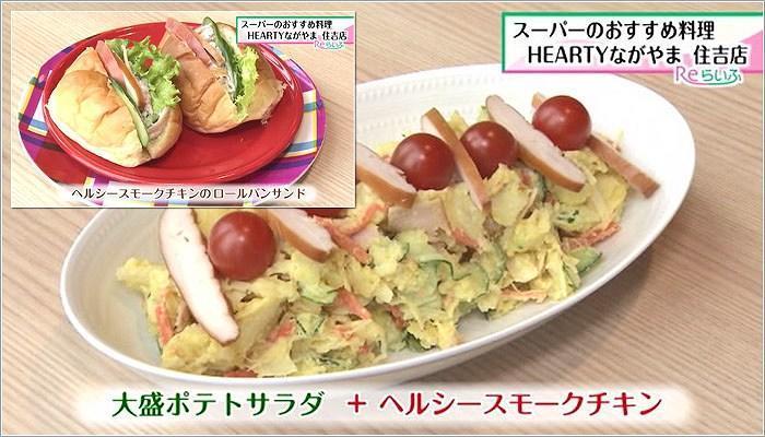 07 大盛ポテトサラダ+ヘルシースモークチキン
