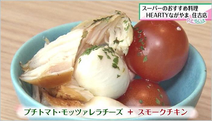 08 プチトマト・モッツァレラチーズ+スモークチキン