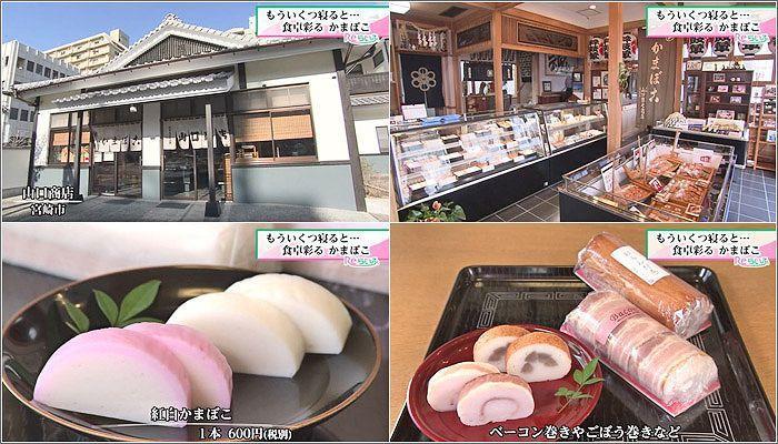 01 山口商店