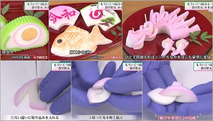 06 旭巻き/細工蒲鉾/結び蒲鉾