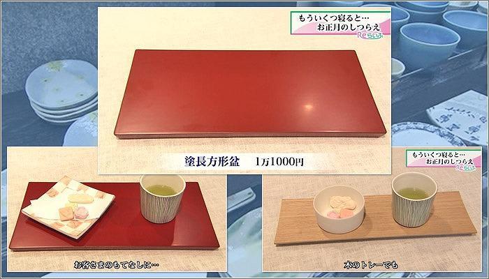 03 漆器ボード