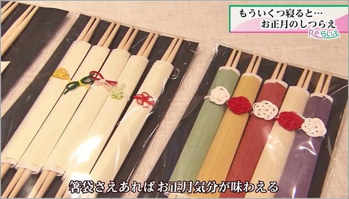 05 箸袋