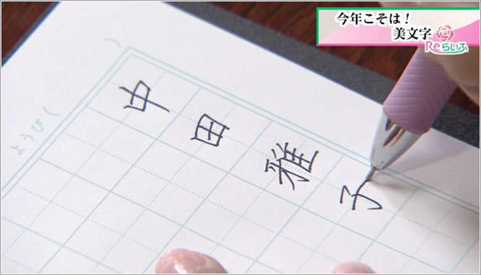 05 中田さんの名前