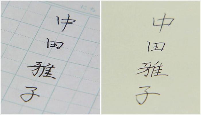 07 中田さんの名前