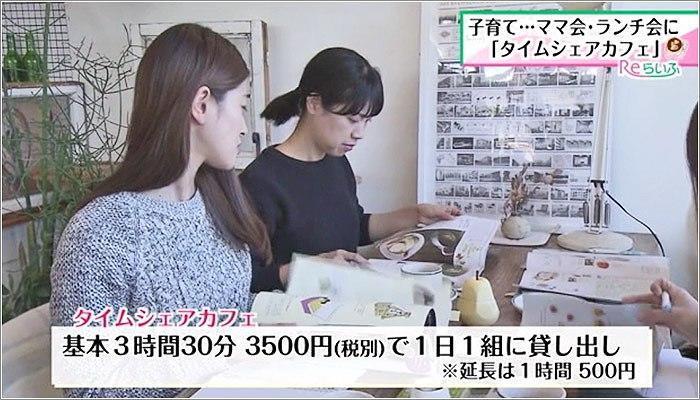 03 タイムシェア・カフェ
