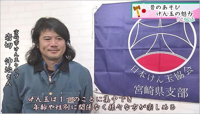 02 代表 岩切伸治さん
