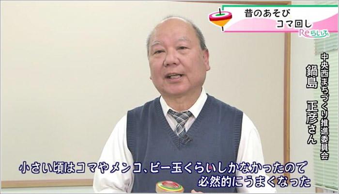 02 鍋島さん