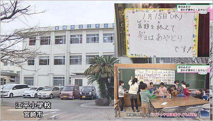 01 江平小学校