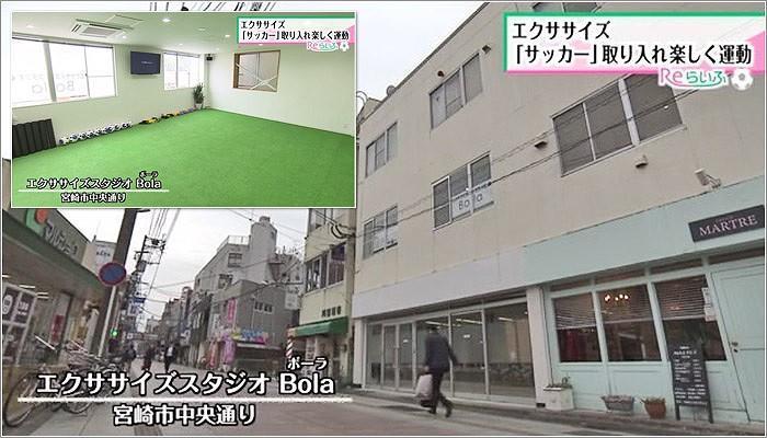 01 エクササイズスタジオ Bola