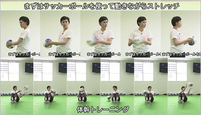 04 ボールを使ったストレッチ/体幹トレーニング