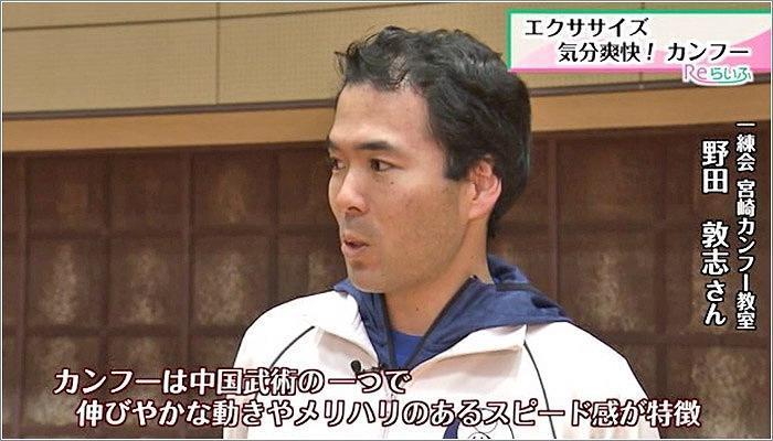 02 野田さん