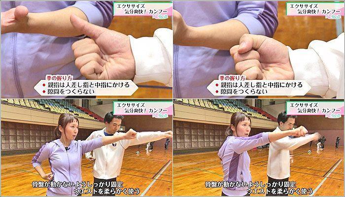 03 拳の握り方