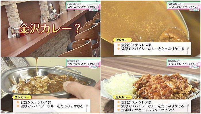 03 金沢カレー