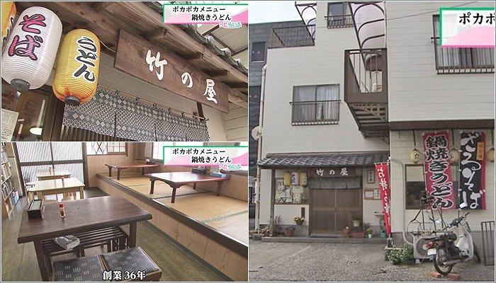 01 味の竹の屋