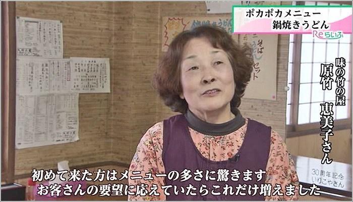 03 原竹恵美子さん