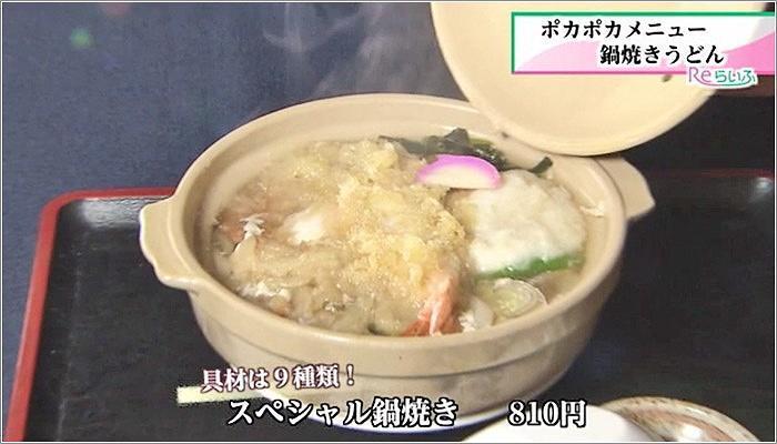 04 スペシャル鍋焼き