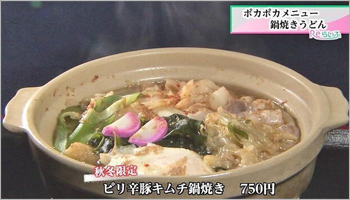 06 ピリ辛豚キムチ鍋焼き