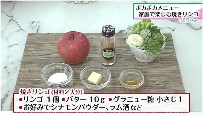 03 焼きリンゴの材料