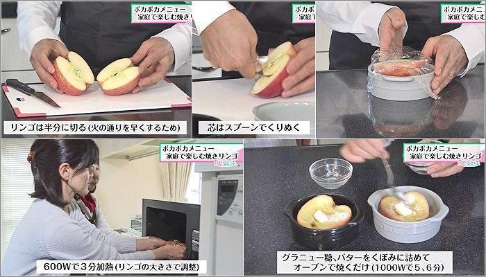 04 焼きリンゴを作る 1