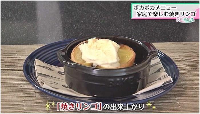 05 焼きリンゴの完成