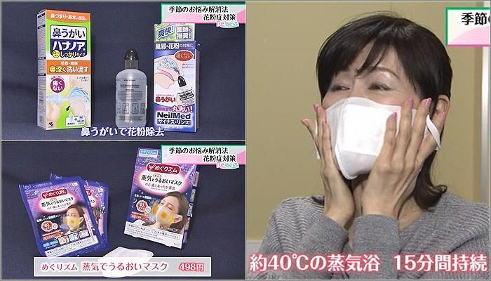 07 鼻うがい/鼻の通りを良くするマスク