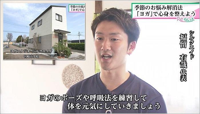 01 福留さん