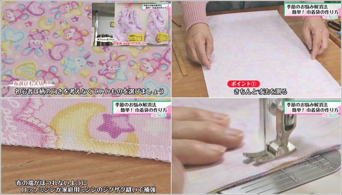 03 巾着袋の作り方1