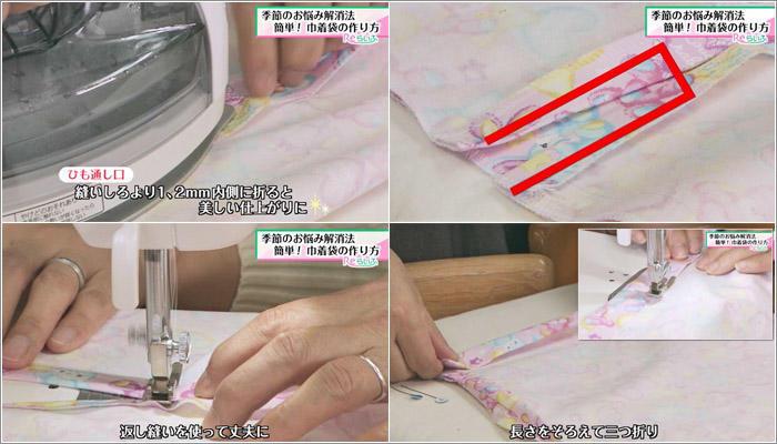 04 巾着袋の作り方2