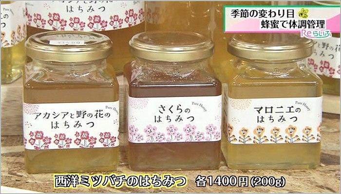04 西洋ミツバチのはちみつ3種