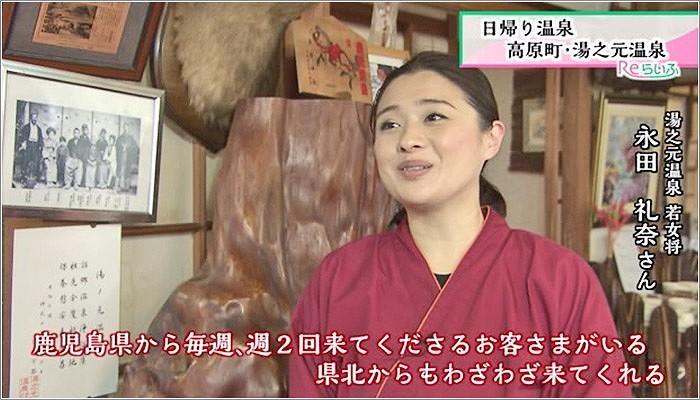 02 若女将 永田礼奈さん