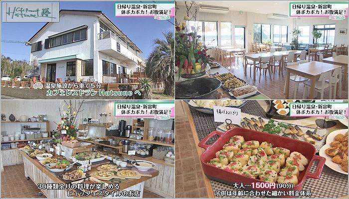 05 カフェレストランHatsune