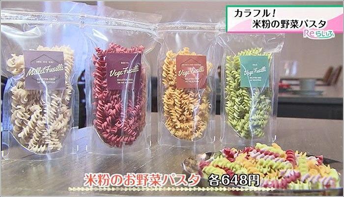 03 米粉のお野菜パスタ