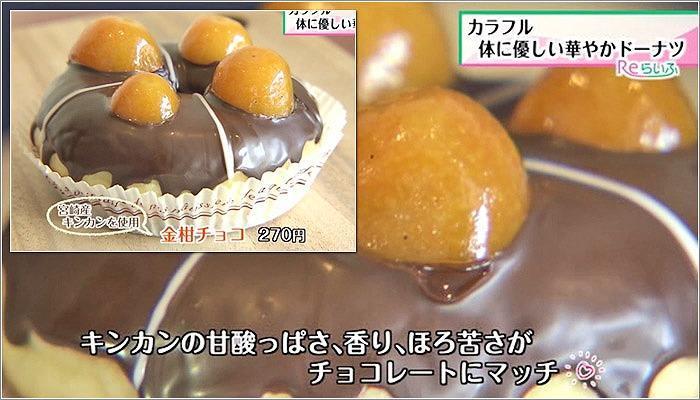 06 金柑チョコ