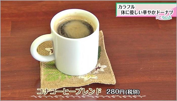 08 コナコーヒーブレンド