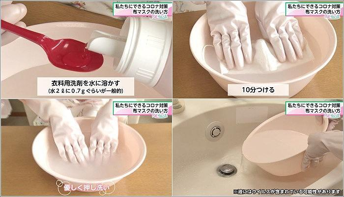 は 洗剤 マスク 洗う