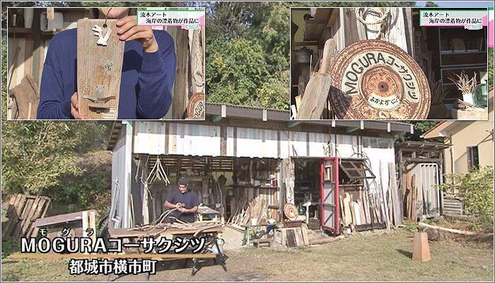 01 MOGURAコーサクシツ/流木アート