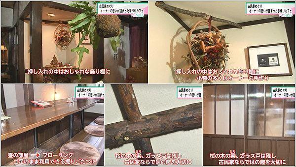 三井さんのアイディア
