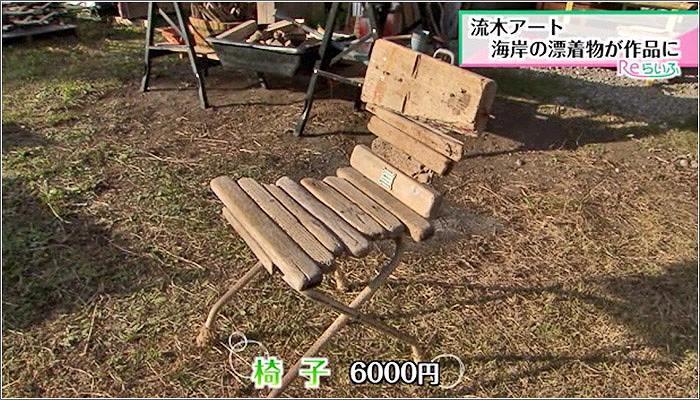 05 流木を組み合わせて作った椅子
