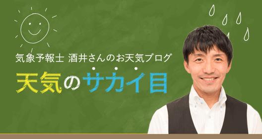 気象予報士酒井さんのお天気ブログ「天気のサカイ目」
