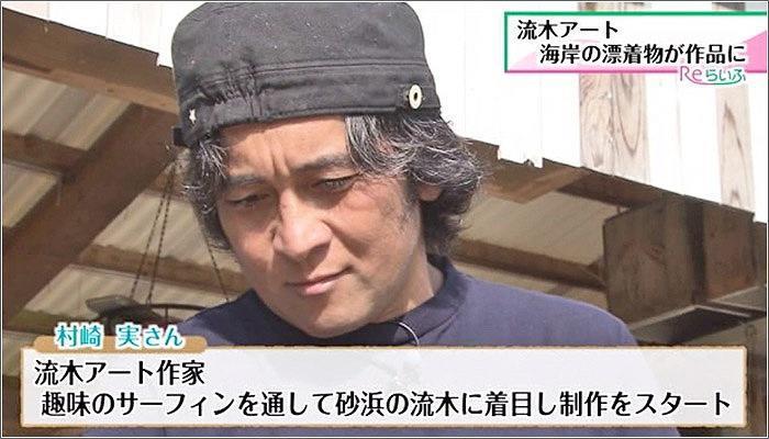 02 村崎さん
